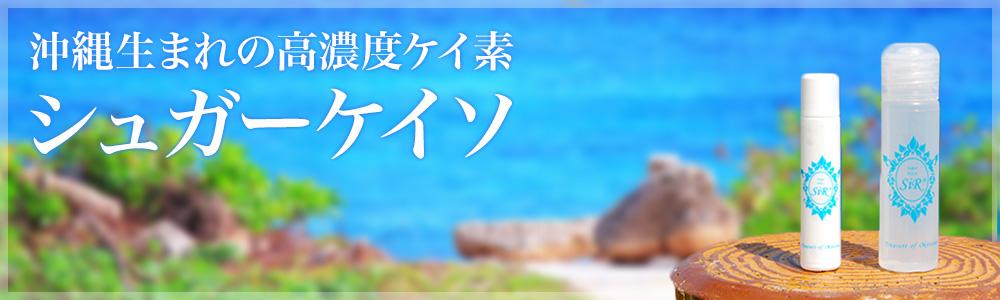 沖縄生まれの高濃度ケイ素、シュガーケイソ