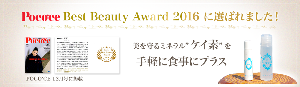 Pococe Best Beauty Award 2016 に選ばれました。